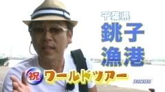 玉袋筋太郎のナイトスナッカーズ 第4話 「銚子 前編」