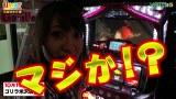 打チくる!? #335 【矢部あきの後編】 パチスロ ゴッドイーター / マイジャグラーIII
