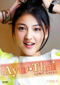 1stDVD Ayu to Thai 今野鮎莉