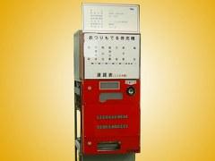 TALES OF 機械遺産 多能式自動券売機