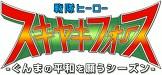 戦隊ヒーロー スキヤキフォース ―ぐんまの平和を願うシーズン―
