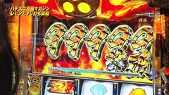 #779 「MGM国領店」押忍!番長3(後編)