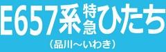 E657系特急ひたち 品川~いわき【配信限定ver.】