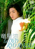 1stDVD King in Guam 竜星涼