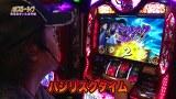 パチスロ~ライフ #170 日本全国ガッラガラの旅14(後半)