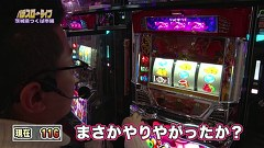 #174 日本全国ガッラガラの旅16(後半)