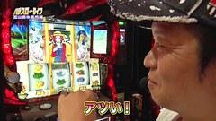 #186 日本全国ガッラガラの旅22(後半)
