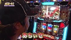 #188 日本全国ガッラガラの旅23(後半)