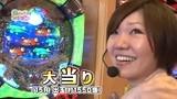 Get!パチンコ #91 ガチンコバトル ~ヒラヤマンVSさやか(前半戦)