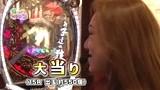 Get!パチンコ #93 ガチンコバトル ~真央VSさやか(前半戦)