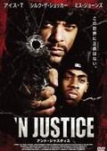 'N JUSTICE/アンド・ジャスティス