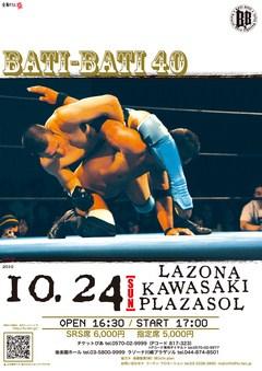 BATI-BATI40 2010年10月24日(日) 神奈川・ラゾーナ川崎プラザソル