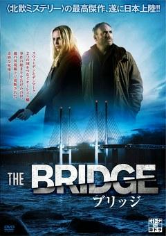 THE BRIDGE/ブリッジ