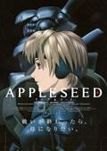 APPLESEED/アップルシード