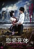 恋愛死体  ROMANCE OF THE DEAD
