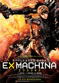EX MACHINA  -APPLESEED SAGA-/エクスマキナ