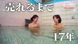 橋本マナミのお背中流しましょうか? #4 グラビアアイドル・戸田れい。バイトで生計を立てる彼女が語る「リアル苦労物語」とは!?