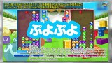 eスポーツMaX #6 「ぷよぷよ」対決