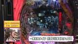 ビワコのラブファイター #215 CRリング 終焉ノ刻