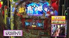 #223 CR麻雀物語~役満乱舞のドラム大戦~
