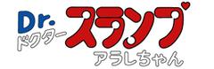 Dr.スランプ アラレちゃん ハートで勝負/なんでもOKオーチャくん/ペンギン村SOS!!