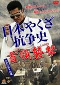 日本やくざ抗争史 ~首領襲撃~