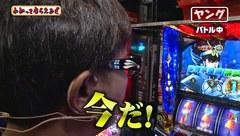 #138 パチスロ聖闘士星矢 海皇覚醒ほか