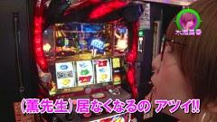 #190 千葉県松戸市 押忍!番長3