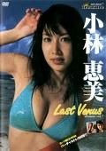 Last Venus 小林恵美