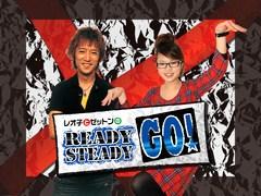 レオ子とゼットンのReady Steady Go!