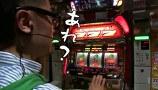 ういちとヒカルのおもスロいテレビ #139 ビックリドッキリコラボ!『おもスロ~ライフテレビ!』(後編)