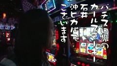 #277 アミューズ千葉(後編)