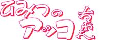 ひみつのアッコちゃん(第1作目)