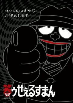 笑ゥせぇるすまん(89年~93年)【デジタルリマスター版】