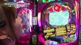 『アロハ☆パチンコオリ法TV』 クリルVS宇田川ひとみ(前半戦)