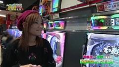 ハイサイ☆パチンコオリ法TV 宇田川VS瑠花(後半戦)