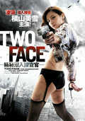 TWO FACE 極秘潜入捜査官