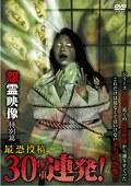 怨霊映像 特別篇 最恐投稿30連発