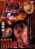 怨霊映像 特別篇 最恐投稿30連発2012