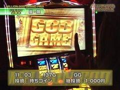 【特番】MILLION GOD GRAND PRIX~剛腕最強決定戦~