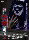 放送デキナイ 禁断 霊映像2