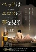 ベッドはエロスの夢を見る
