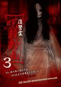 復讐霊 呪殺動画3