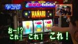 ヒロシ・ヤングアワー #167 「ヤングのノリ打ちでポン!」 ゲスト:山本コーラ パチスロハナビ