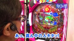 #261 「5匹でポン」 ぱちんこCR真・北斗無双