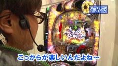 #265 「5匹でポン」 ぱちんこCR真・北斗無双
