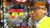 ヒロシ・ヤングアワー #279 「5匹でポン」 ぱちんこCR北斗の拳7 転生
