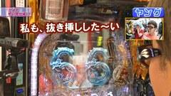#286 「ヤングのノリ打ちでポン!」 ゲスト:うずら姫
