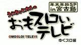 ういちとヒカルのおもスロいテレビ 年末・年始SP in 宮古島「ゆくスロ編」