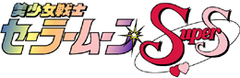 美少女戦士セーラームーン SuperS外伝  亜美ちゃんの初恋